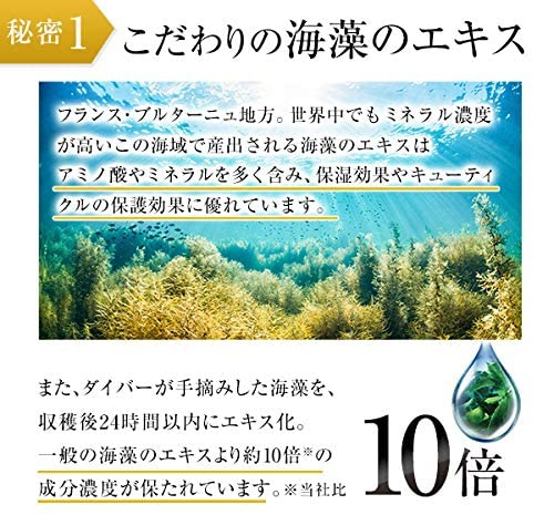 La sana(ラサーナ)海藻ヘアエッセンス しっとりの商品画像4