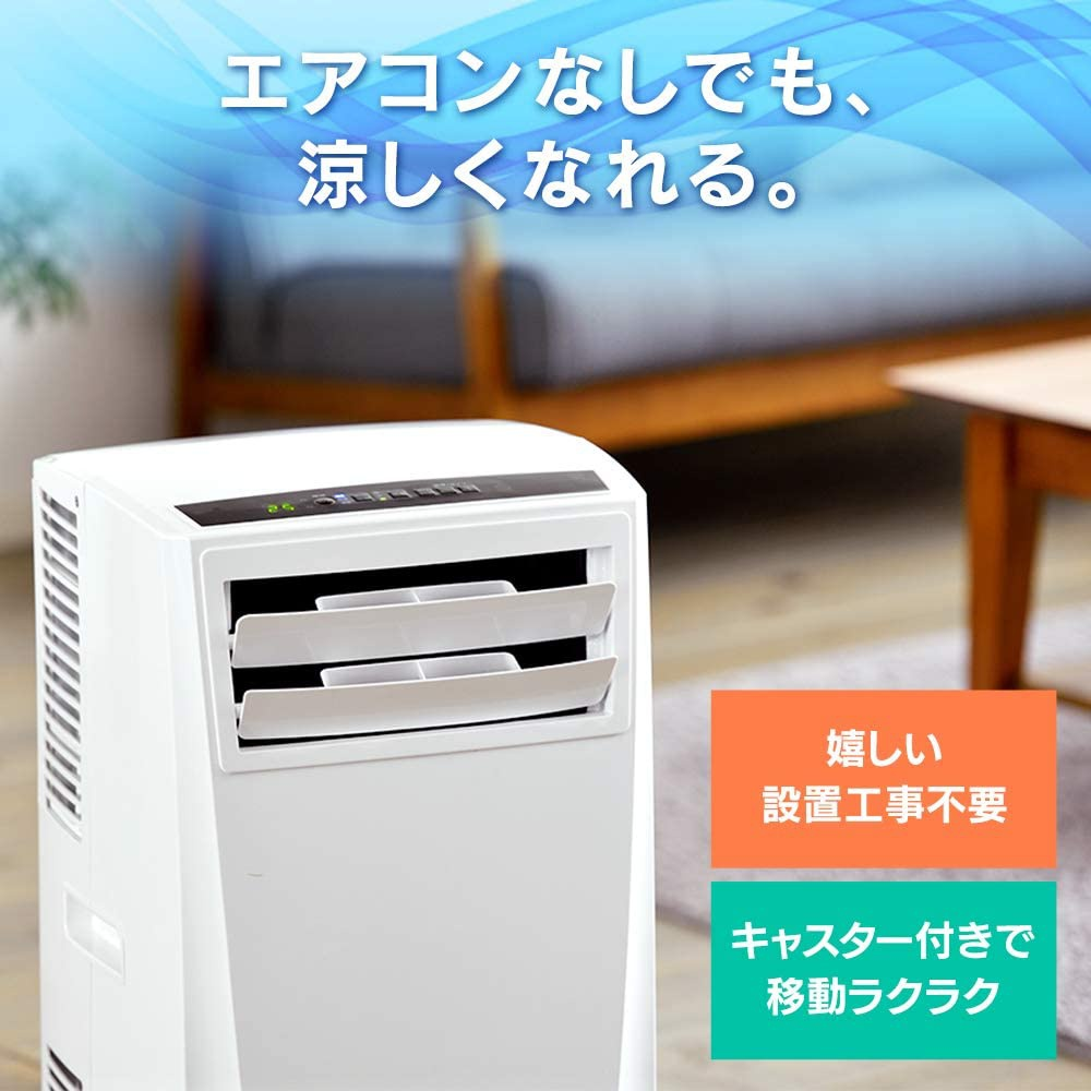 IRIS OHYAMA(アイリスオーヤマ) ポータブルクーラー IPC-221Nの商品画像3