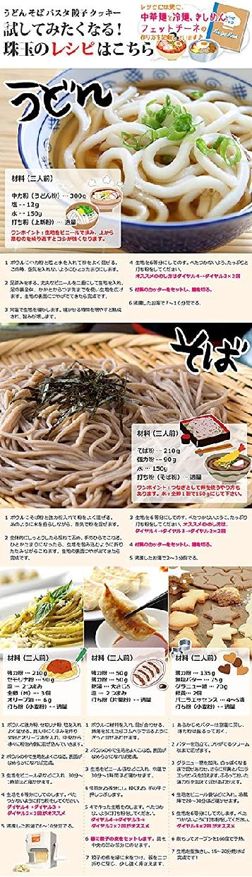 VERSOS(ベルソス) 洗える製麺機 ウマくてご麺 プラス VS-KE19の商品画像5