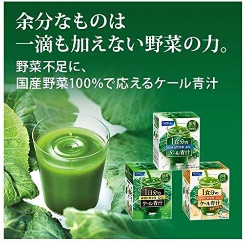 FANCL(ファンケル) 1日分のケール青汁の商品画像9