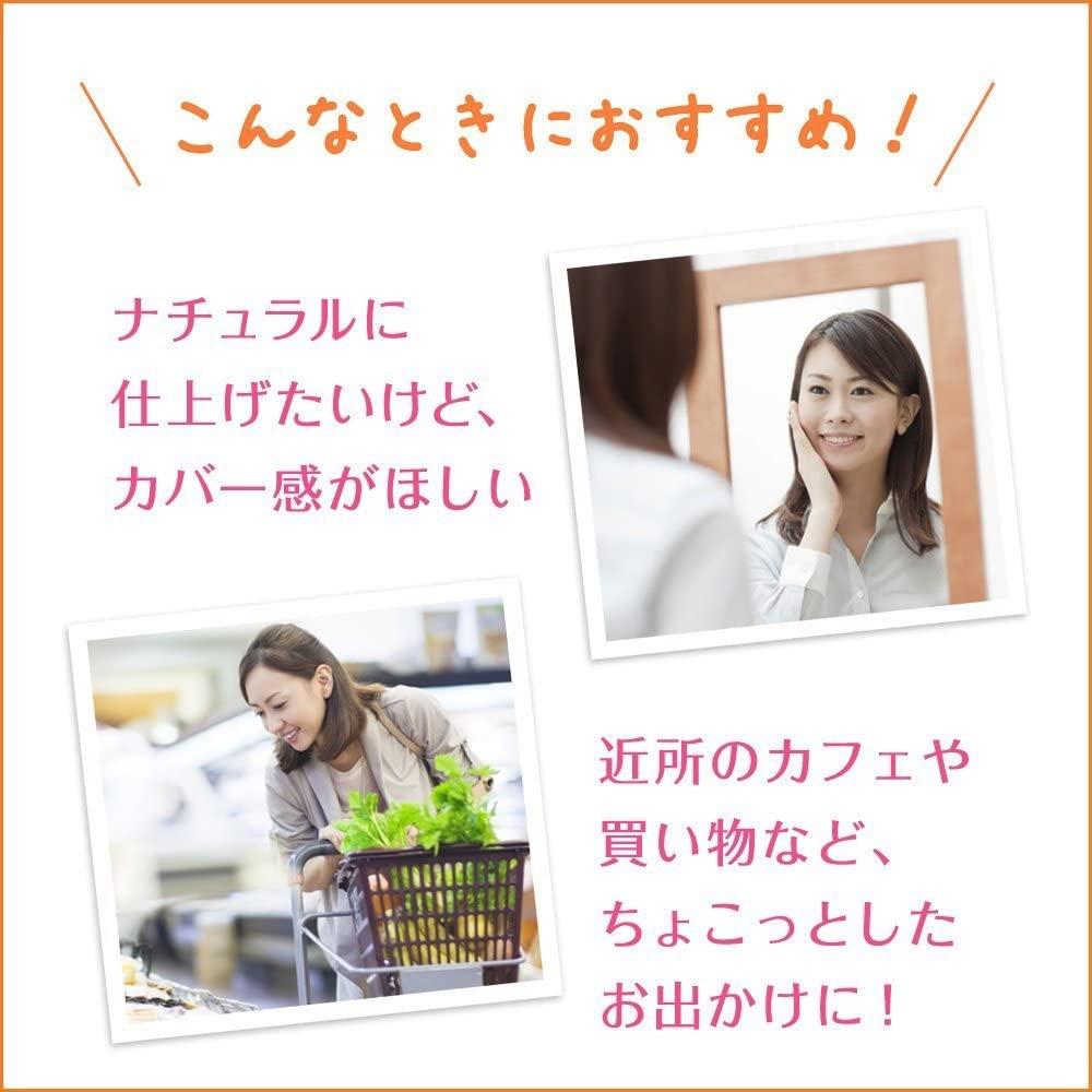 Freshel(フレッシェル) スキンケアBBクリーム(EX)の商品画像15