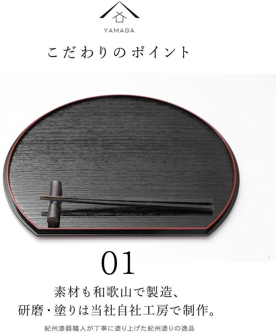 山家漆器店(やまがしっきてん)尺二半月盆5枚組 滑り止め加工の商品画像6