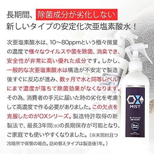 OX MIST(オックスミスト)携帯除菌スプレーの商品画像3