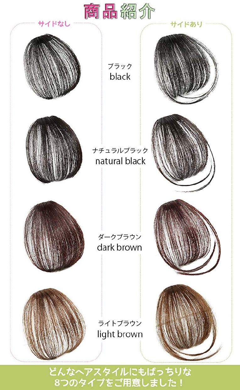 il loto(イル ロト) 前髪ウィッグの商品画像2