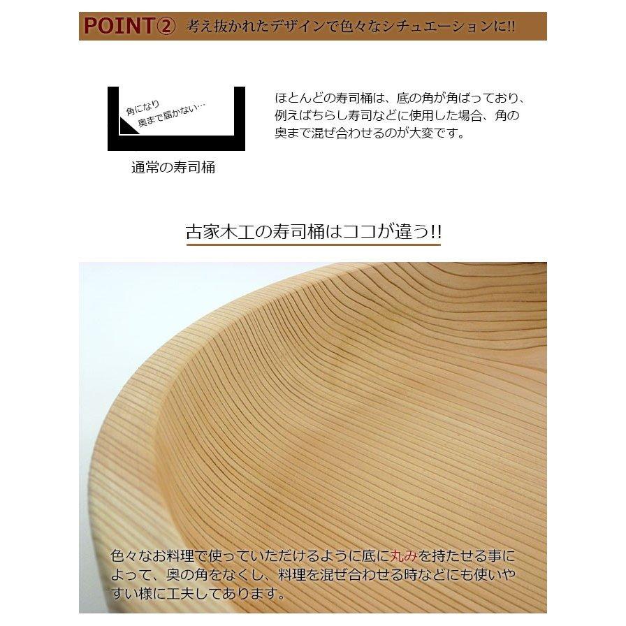 古家木工 【箱入り】寿司桶  13号 39cmの商品画像5