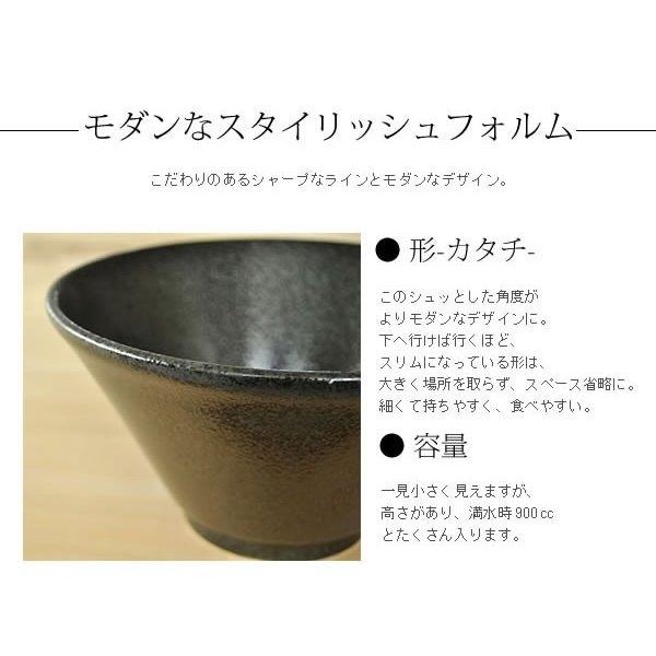 M'home style(エムズホームスタイル) スリムモダンラーメン丼 渋い黒の商品画像3