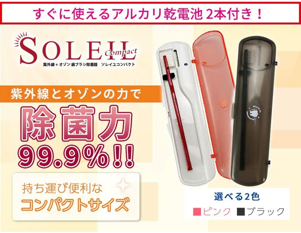 お口の専門店 紫外線+オゾン歯ブラシ除菌器ソレイユ コンパクト BS-001 携帯用の商品画像3