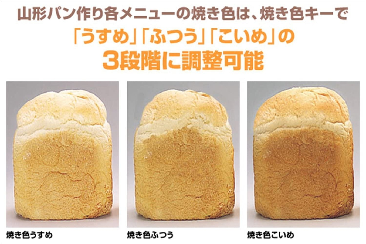エムケー精工(MK SEIKO) ふっくらパン屋さん (ホームベーカリー1斤タイプ) HBK-101Pの商品画像7