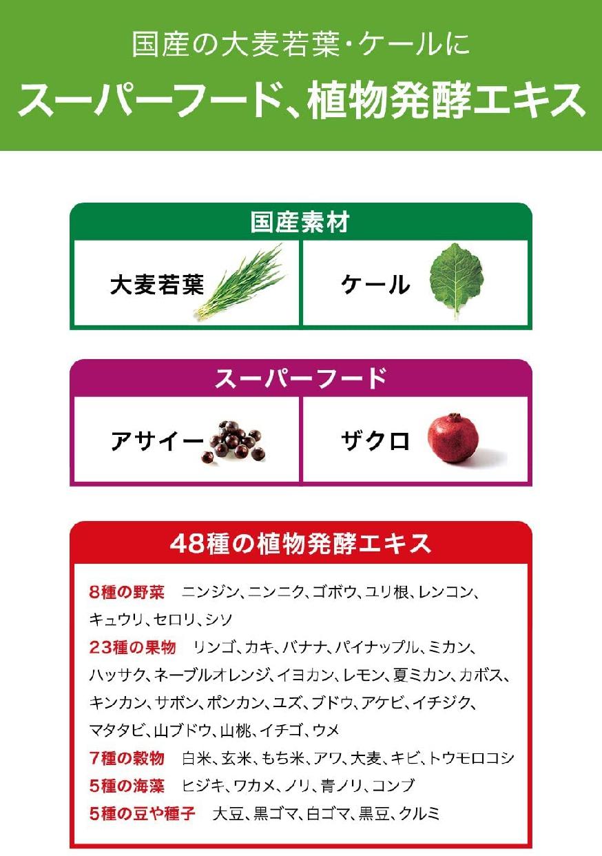 アサヒグループ食品(あさひぐるーぷしょくひん)フルーツ酵素青汁の商品画像6