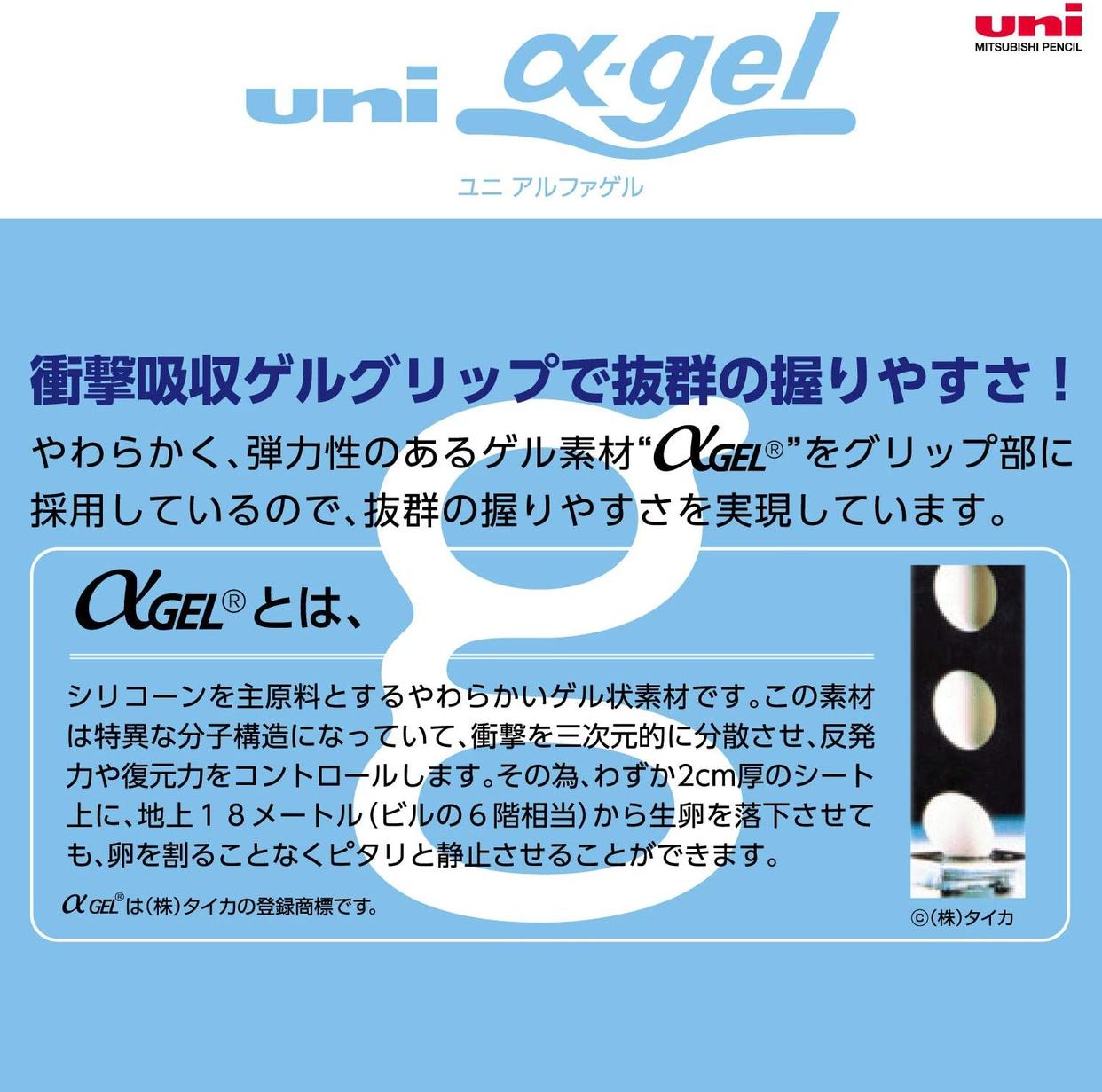 uni α-gel(ユニ アルファゲル) シャカシャカ機構搭載モデル:かため  M5-619GG 1Pの商品画像6
