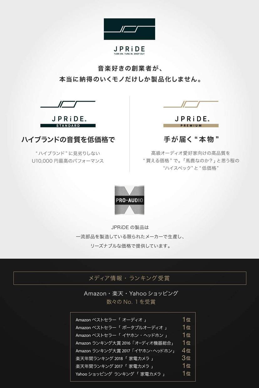 JPRiDE(ジェイピーライド) TWS-520の商品画像2