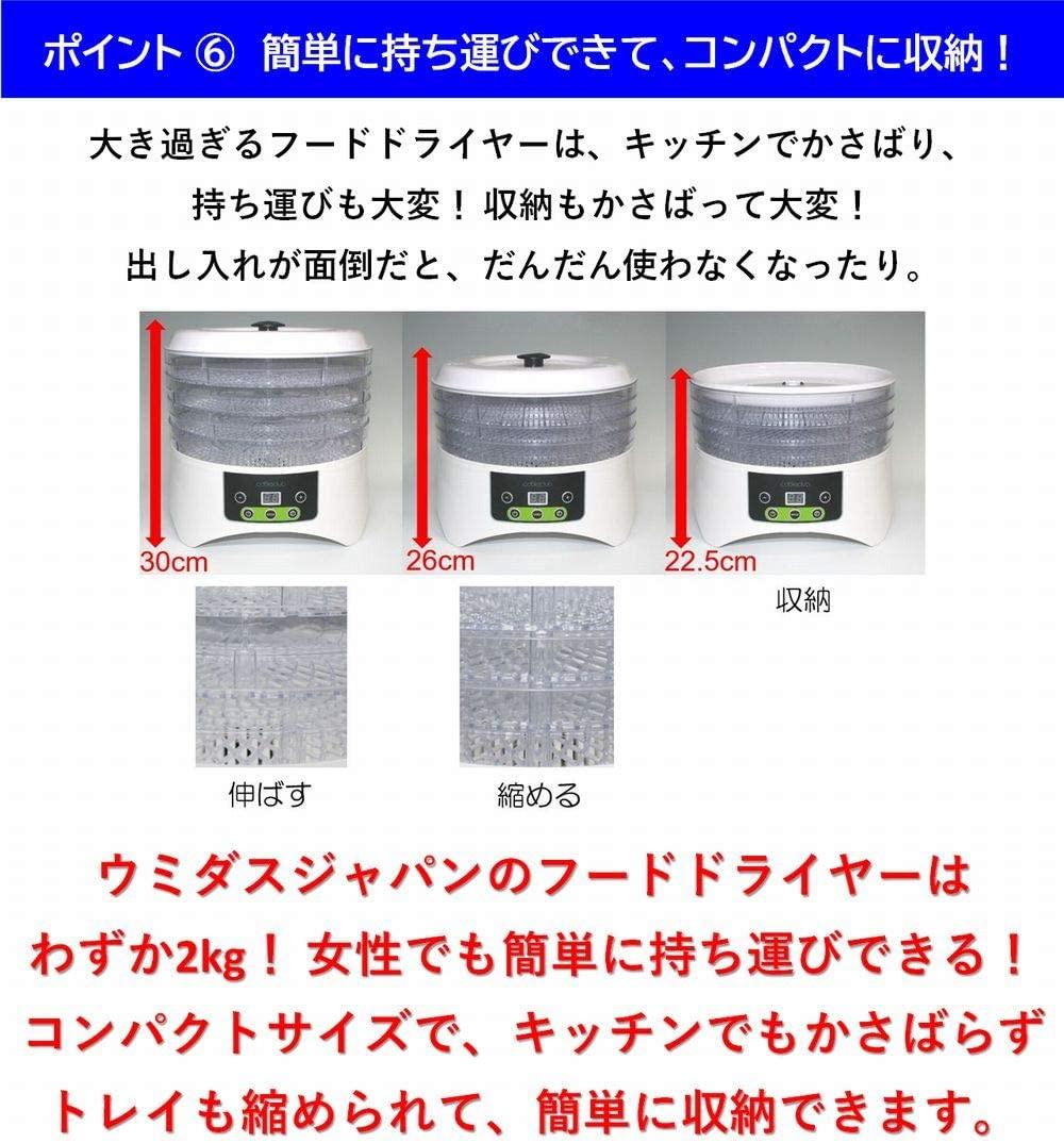 ウミダスジャパン食品乾燥機 フードドライヤー FD880Eの商品画像9