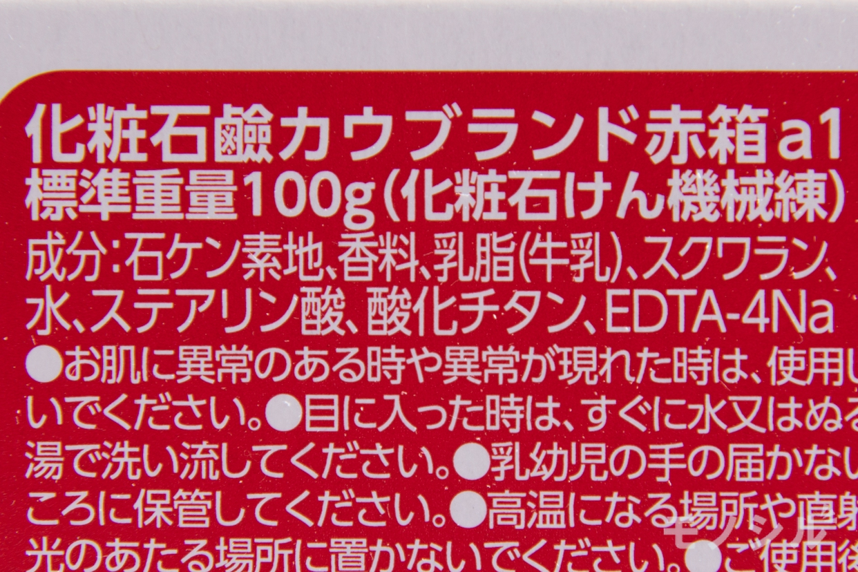 カウブランド赤箱の商品パッケージの成分表