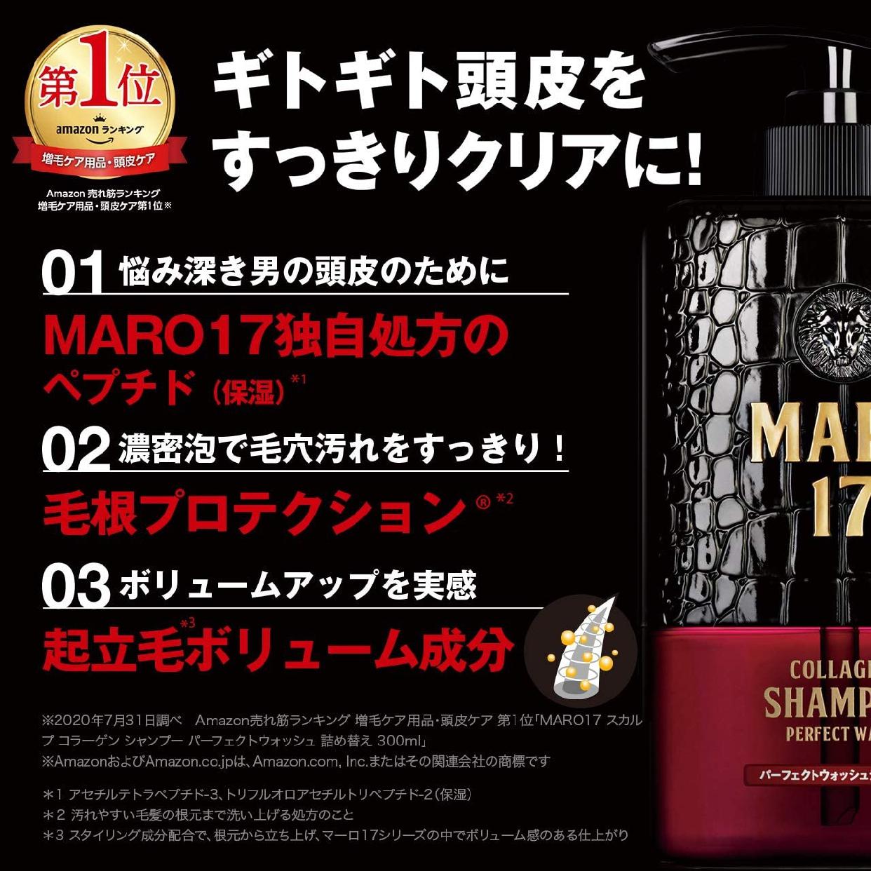 MARO17(マーロ17) スカルプ コラーゲン シャンプー パーフェクトウォッシュの商品画像9