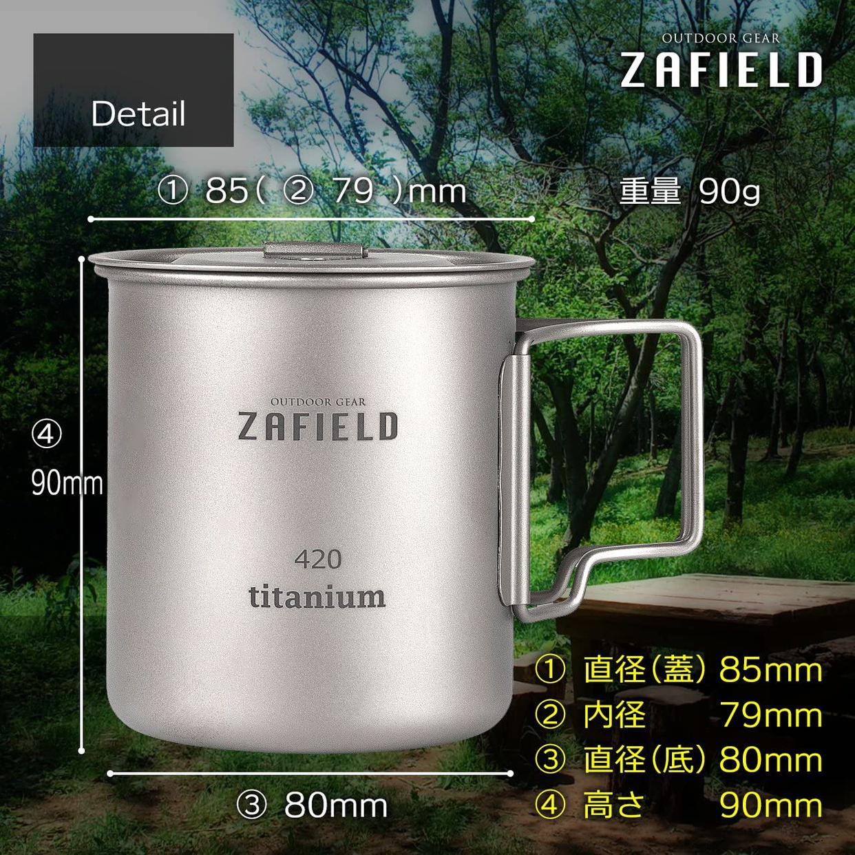 ZAFIELD(ザフィールド) チタンカップの商品画像8