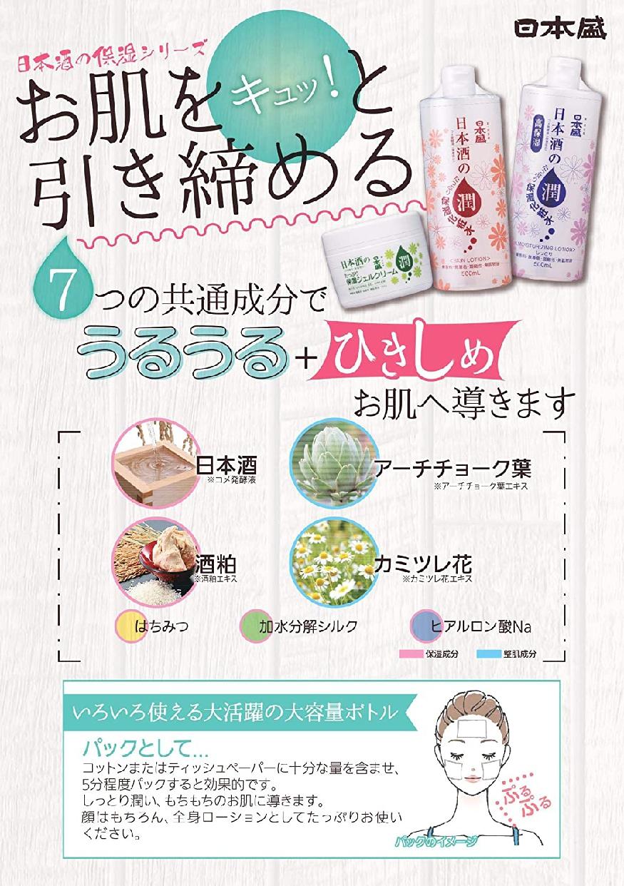 日本盛 日本酒の保湿化粧水 しっとりの商品画像7