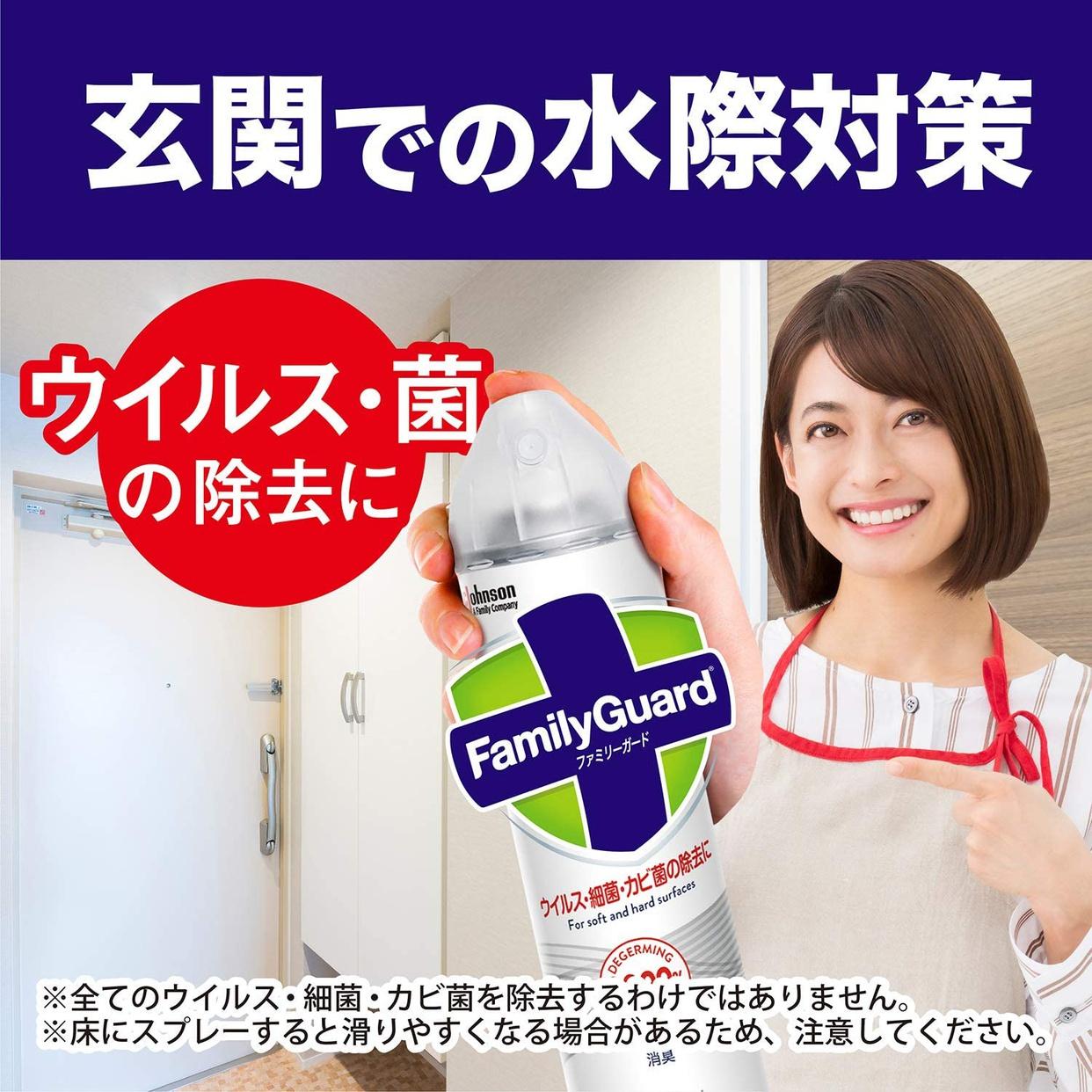family Guard(ファミリーガード) 除菌スプレーの商品画像2