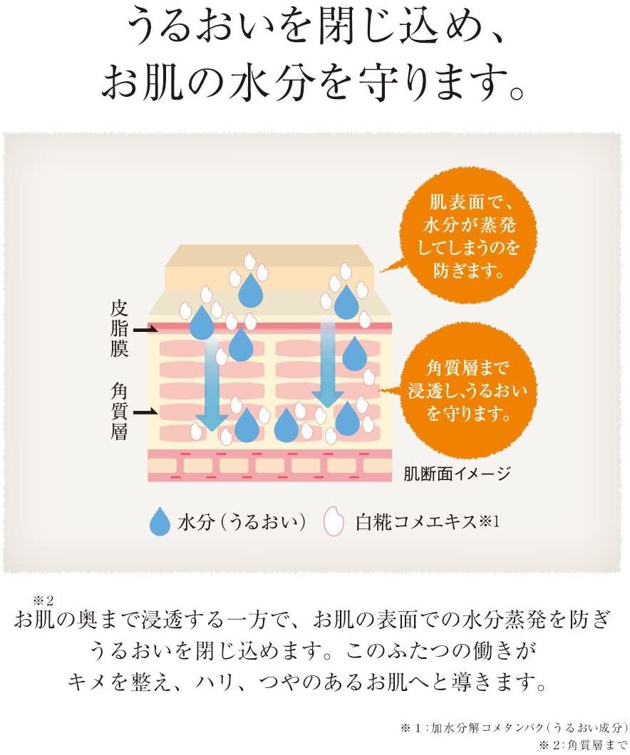 糀肌 糀肌けしょうすいの商品画像5