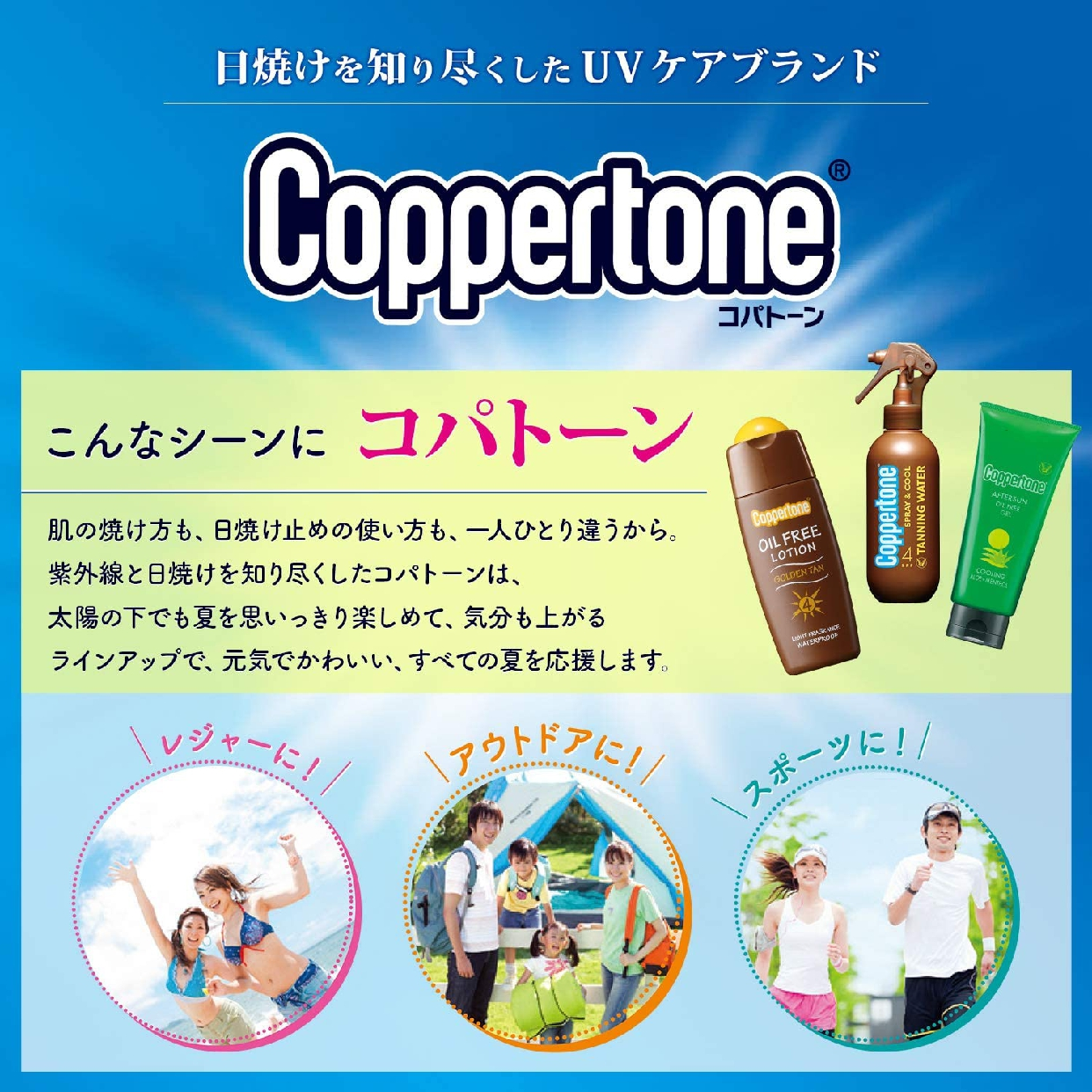 Coppertone(コパトーン) コパトーン トロピカル サンドフリー ハワイの商品画像
