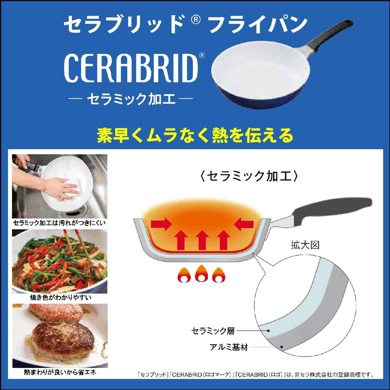 京セラ(KYOCERA) セラブリッド フライパンの商品画像5