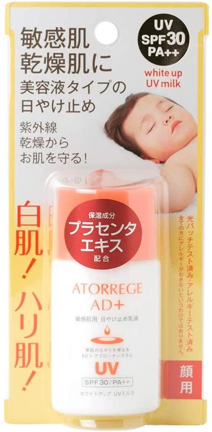 ATORREGE(アトレージュ)ホワイトアップ UVミルクの商品画像2