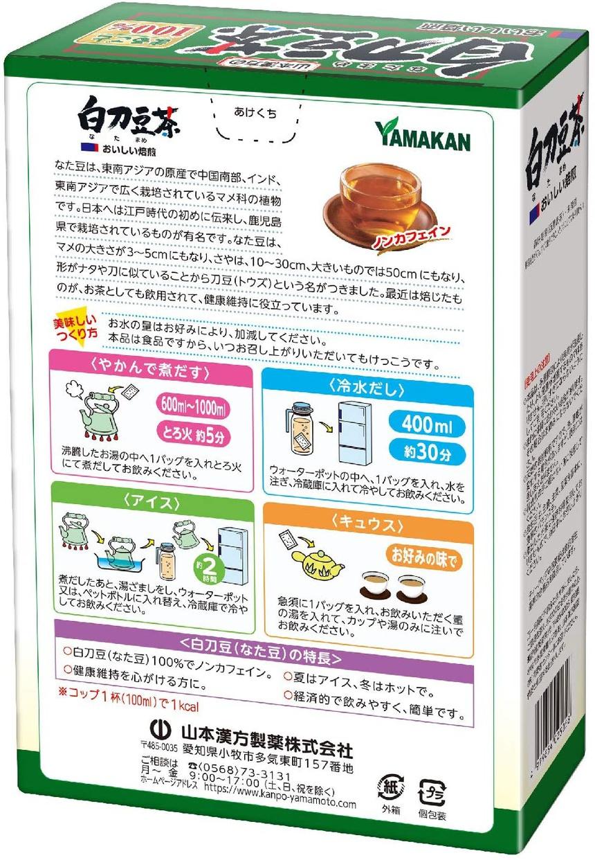 山本漢方製薬 白刀豆茶100%の商品画像2