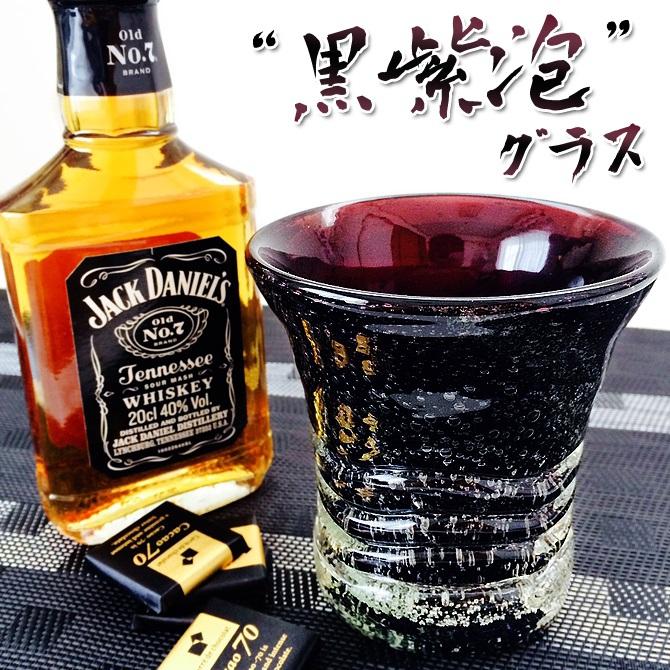 くば笠屋(くばがさや)黒紫泡グラスの商品画像9