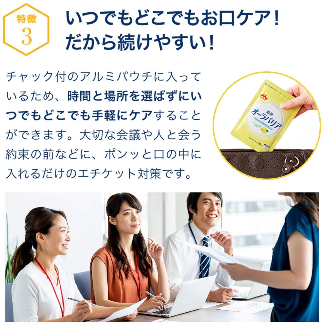 森永乳業(morinaga) 森永オーラバリアの商品画像7
