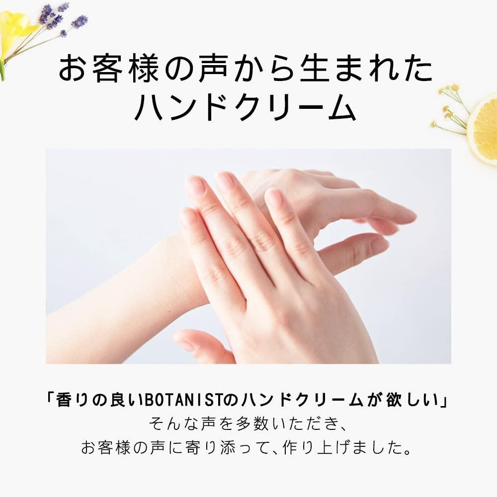 BOTANIST(ボタニスト) ボタニカルハンドクリームの商品画像3