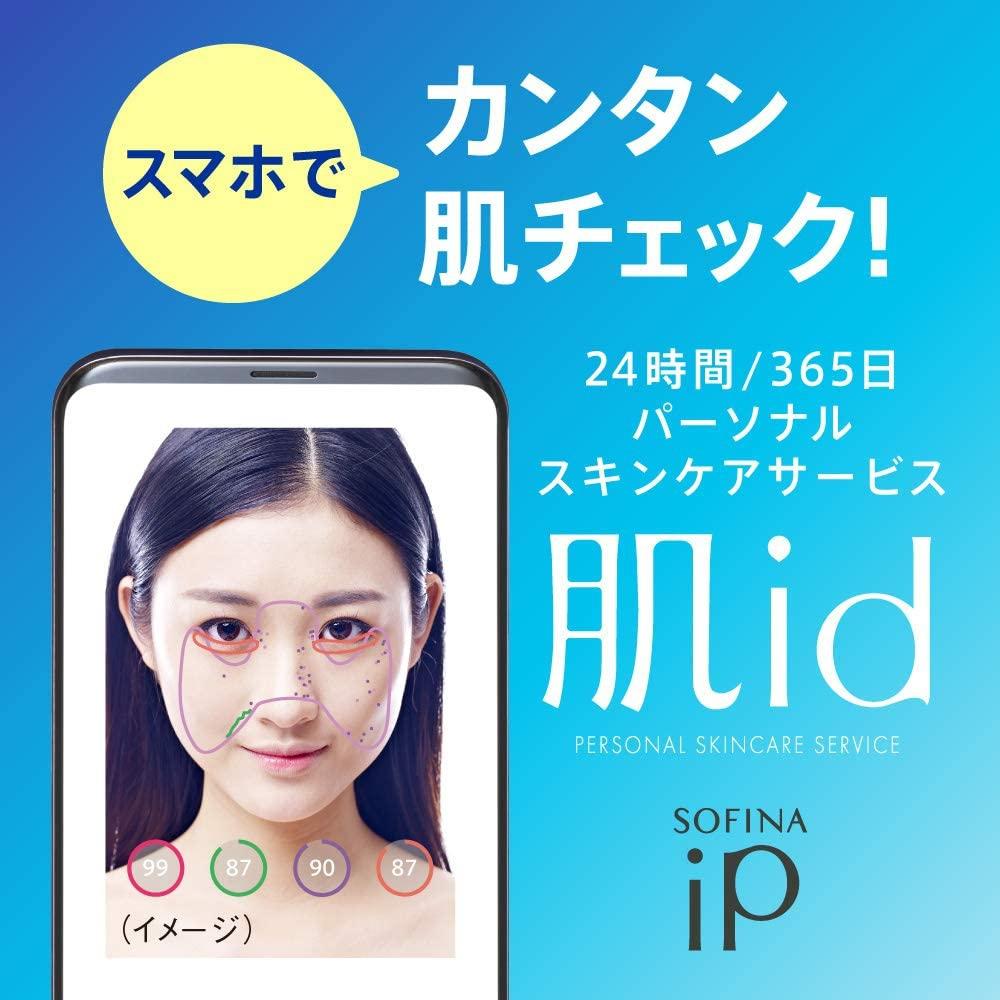 SOFINA iP(ソフィーナ アイピー) ベースケア エッセンスの商品画像15