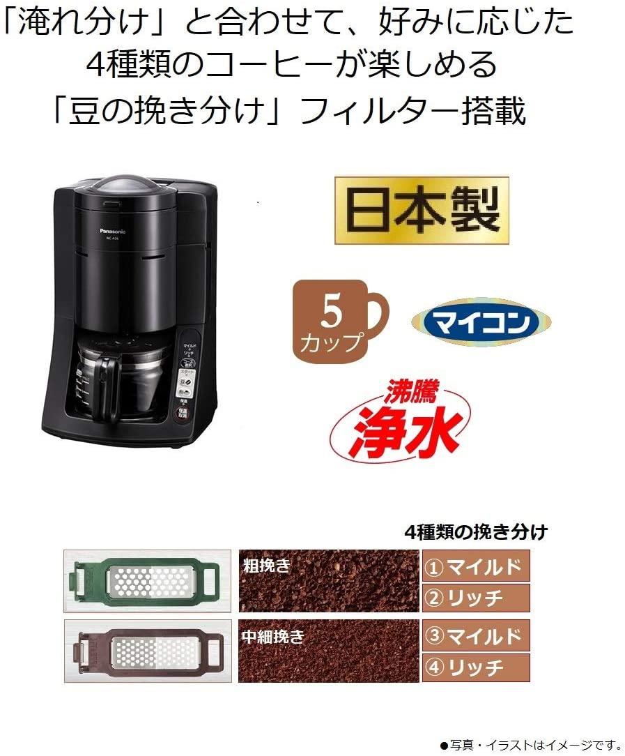 Panasonic(パナソニック) 沸騰浄水コーヒーメーカー NC-A56-Kの商品画像2