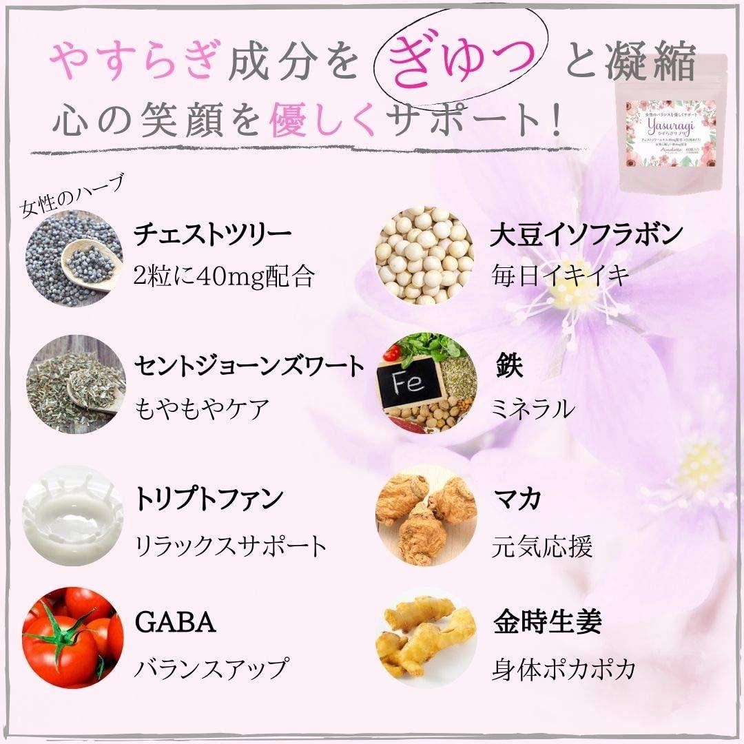 Amulette(アミュレット) やすらぎサプリの商品画像4