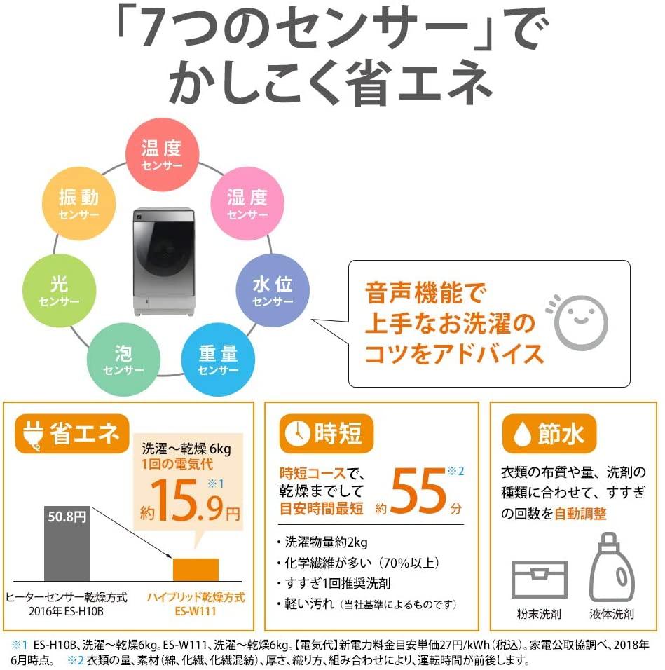 SHARP(シャープ) ドラム式洗濯乾燥機 ES-W111の商品画像6