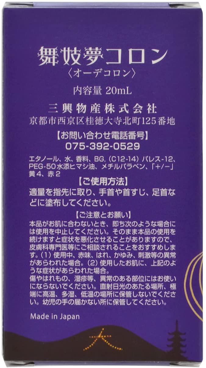 京都コスメ 舞妓夢コロンの商品画像3