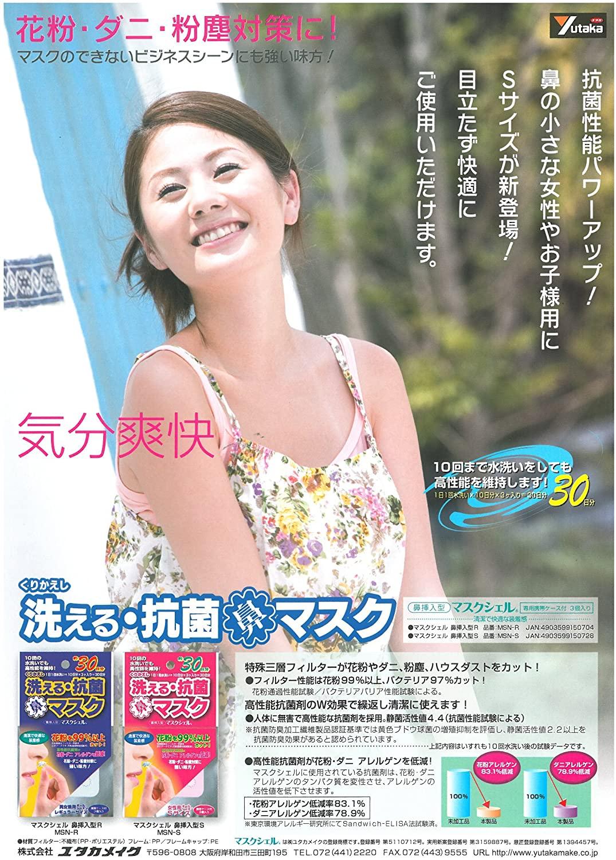 YUTAKA MAKE(ユタカメイク) マスクシェル 鼻挿入型の商品画像2