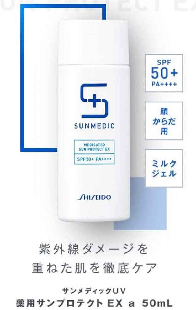 資生堂サンメディックUV(しせいどうさんめでぃっくゆーぶい)薬用サンプロテクト EX aの商品画像5