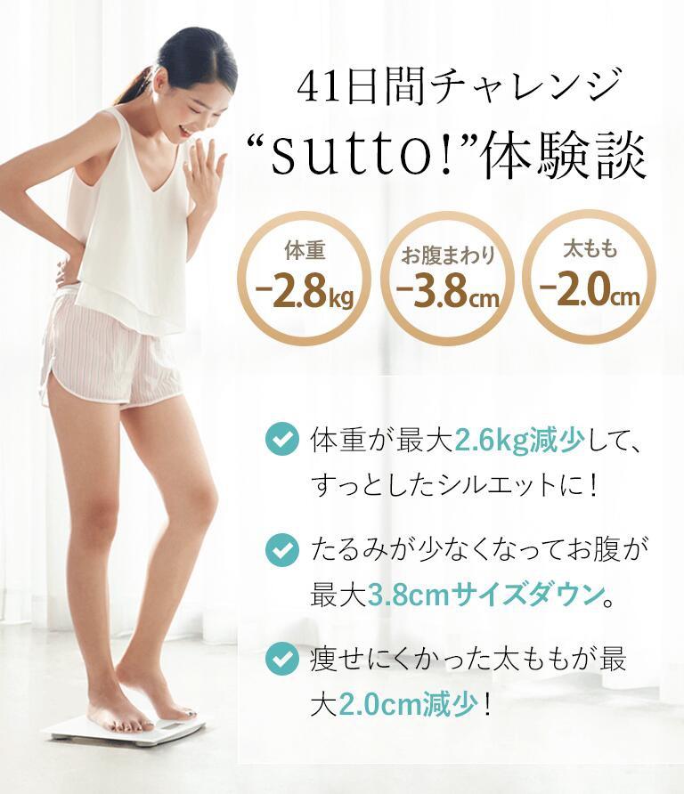 フォーサ Sutto! ボディマッサージジェルの商品画像9