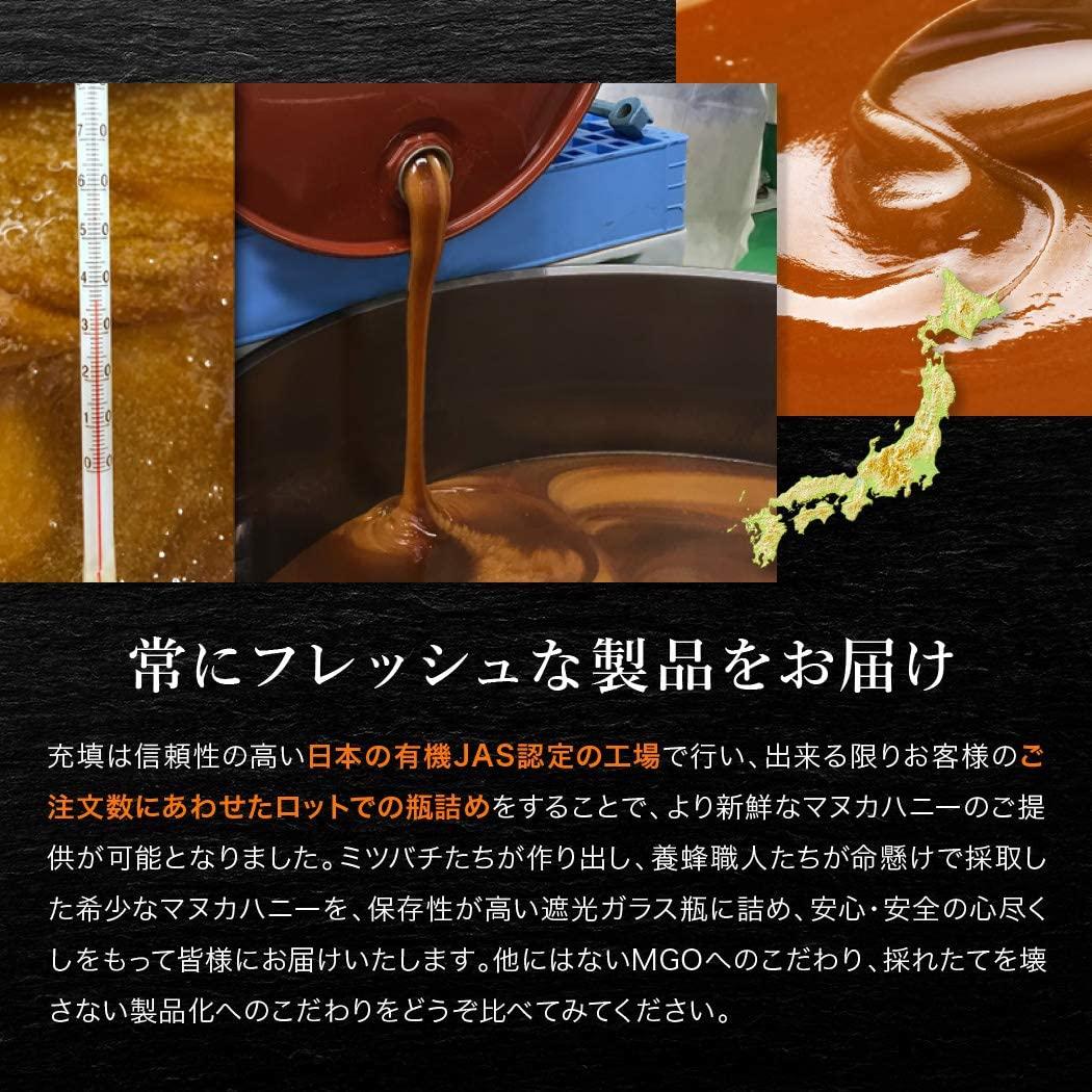 TCN(ティーシーエヌ) ストロングマヌカハニー MGO860+の商品画像11