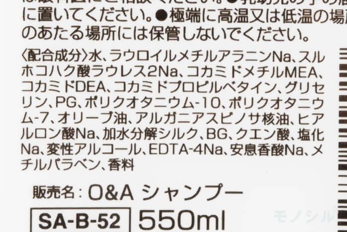 BEAUA(ビューア) アルガン&オリーブオイル オイルシャンプーの商品画像2