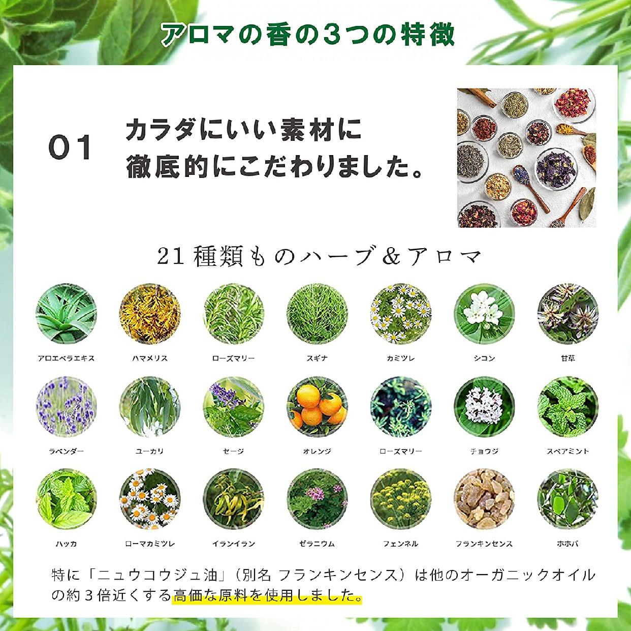 安心シャンプー(アンシンシャンプー) アロマの香の商品画像5