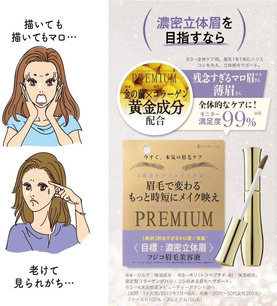 Fujiko(フジコ)眉毛美容液PREMIUMの商品画像4