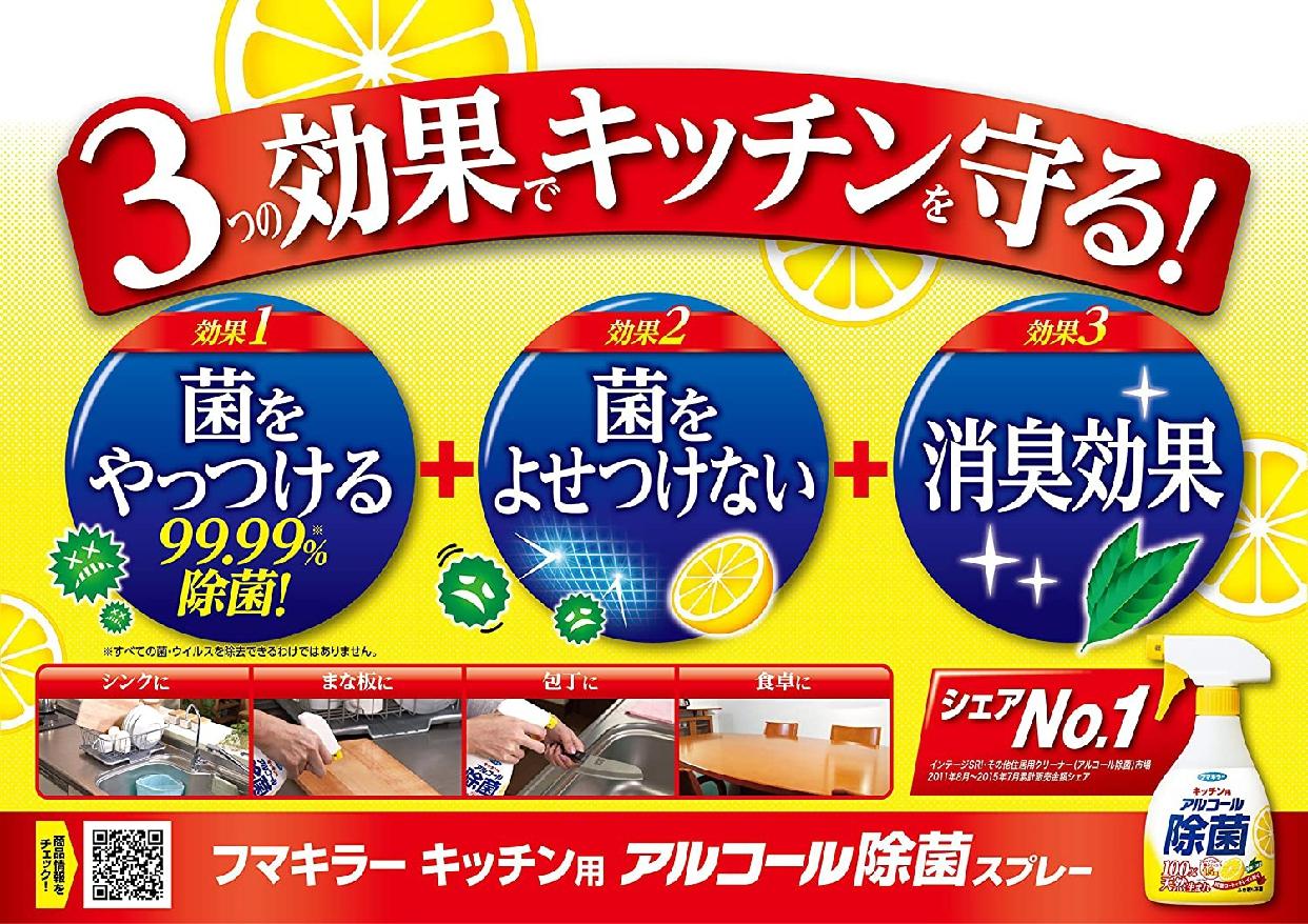 フマキラーキッチン用 アルコール除菌スプレーの商品画像4