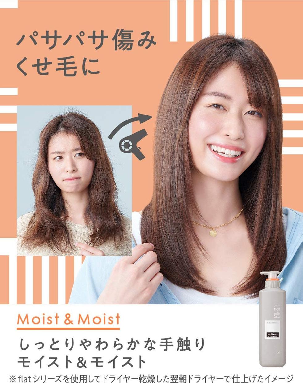 Essential(エッセンシャル) フラット モイスト&モイスト シャンプーの商品画像3