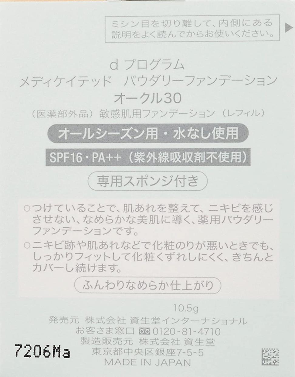 d program(d プログラム) メディケイテッド パウダリーファンデーションの商品画像3