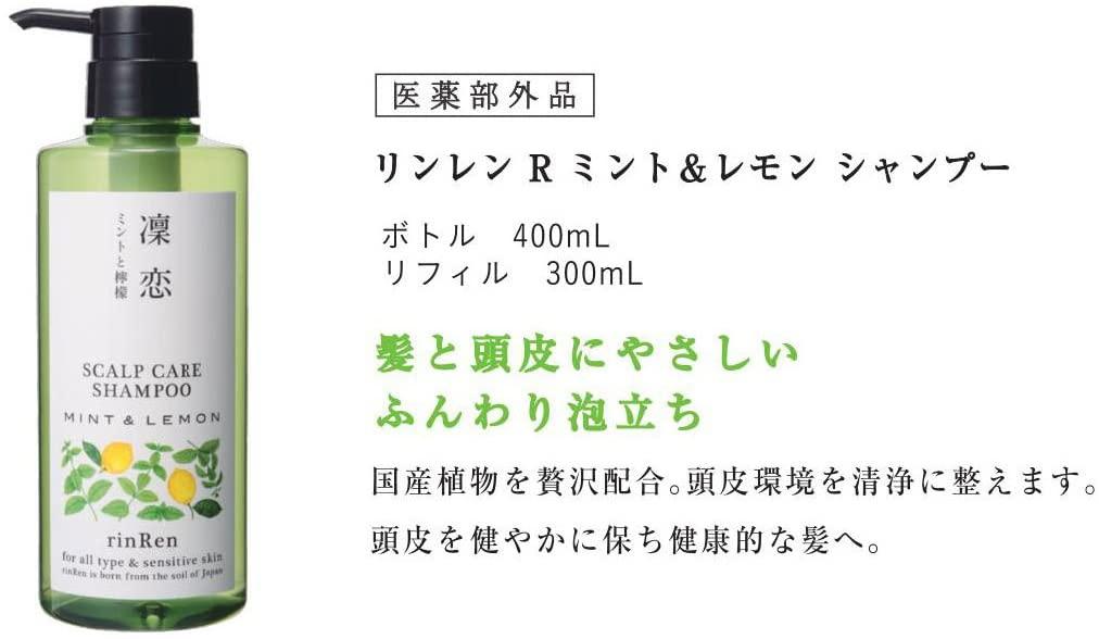 凛恋(リンレン)レメディアル シャンプー ミント&レモンの商品画像11