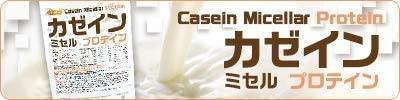 NICHIGA(ニチガ) カゼイン ミセル プロテインの商品画像3