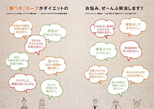 講談社 「腹ペタ」スープダイエット 作りおきで、かんたん!の商品画像7