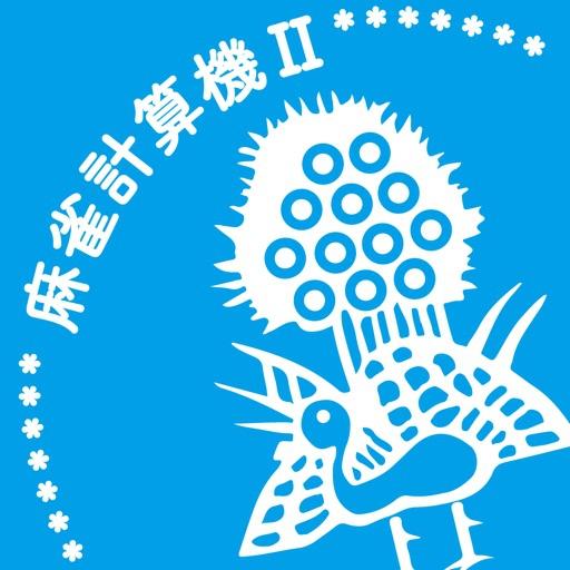 Kyohei Hakka(キョウヘイハッカ) 麻雀の点数計算と牌効率 麻雀計算機Ⅱの商品画像