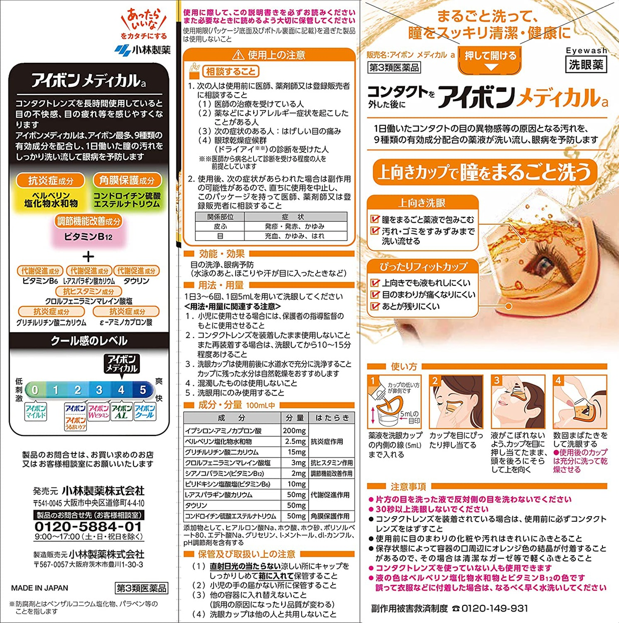 アイボン メディカルaの商品画像3