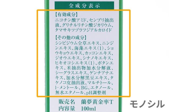 蘭夢(らんむ)黄金率プラス 薬用育毛剤の商品画像2
